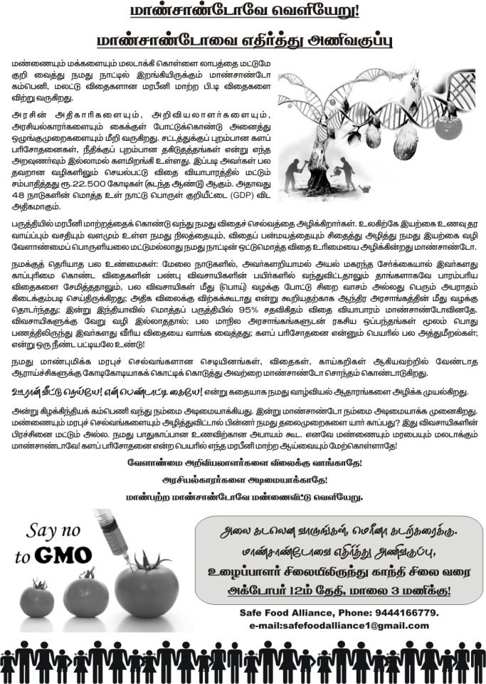 March against Monsanto flyers (Tamil)