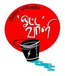 Leaky Bucket Logo by Trotsky Marudu